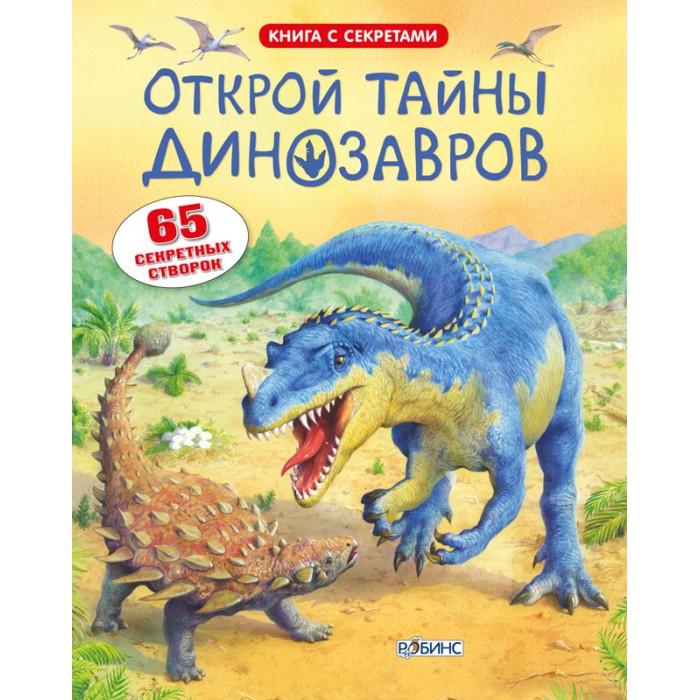 Раннее развитие Робинс Книга Открой тайны динозавров