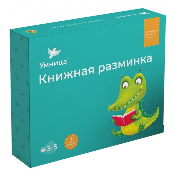 Раннее развитие Умница Комплект книг Книжная разминка Крокодил