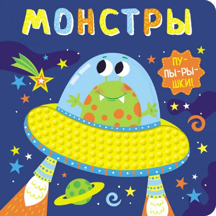 Стрекоза Книга-пупырышки Монстры