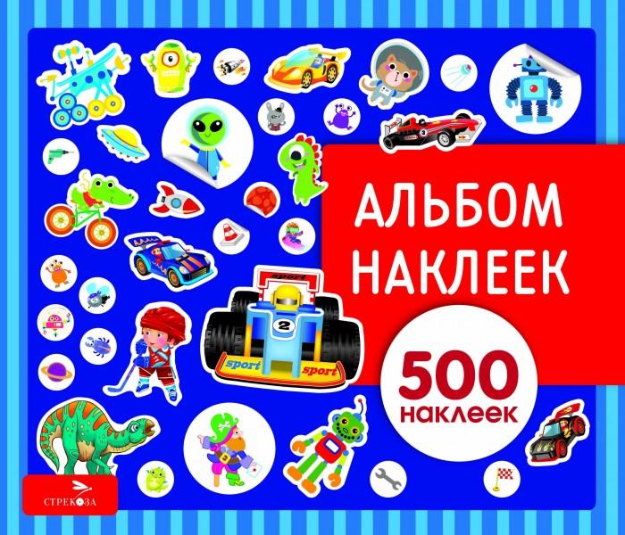 Детские наклейки Стрекоза Альбом наклеек для мальчиков 500 наклеек