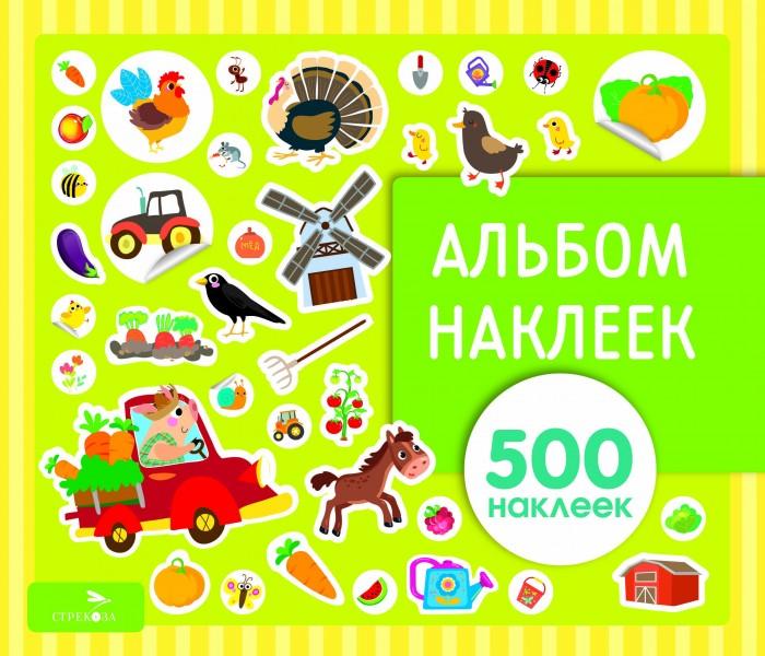 Детские наклейки Стрекоза Альбом наклеек На ферме 500