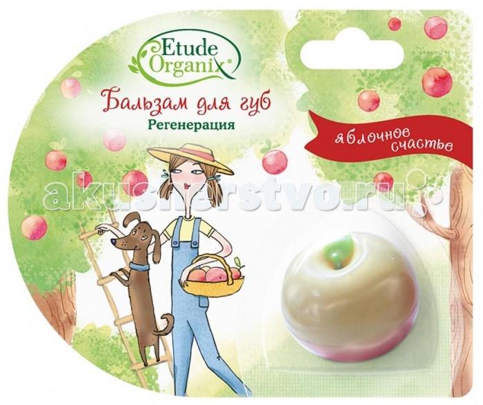 Косметика для мамы Etude Organix Яблочное счастье Бальзам для губ регенерация 7 г