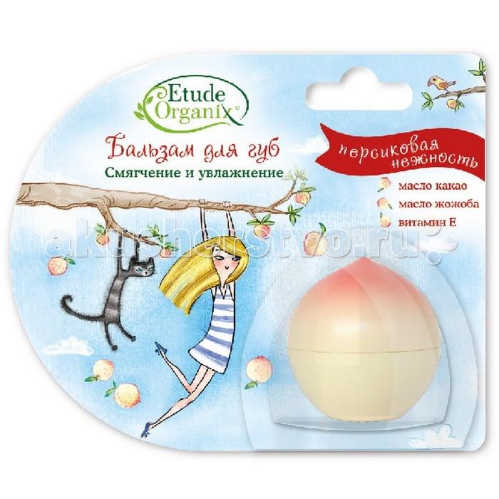 Косметика для мамы Etude Organix Персиковая нежность Бальзам для губ смягчение 7 г