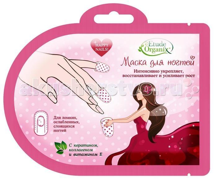 Косметика для мамы Etude Organix Маска для ногтей с кератином, коллагеном и витамином E 9,4 г книга дизайн ногтей зеленова г с