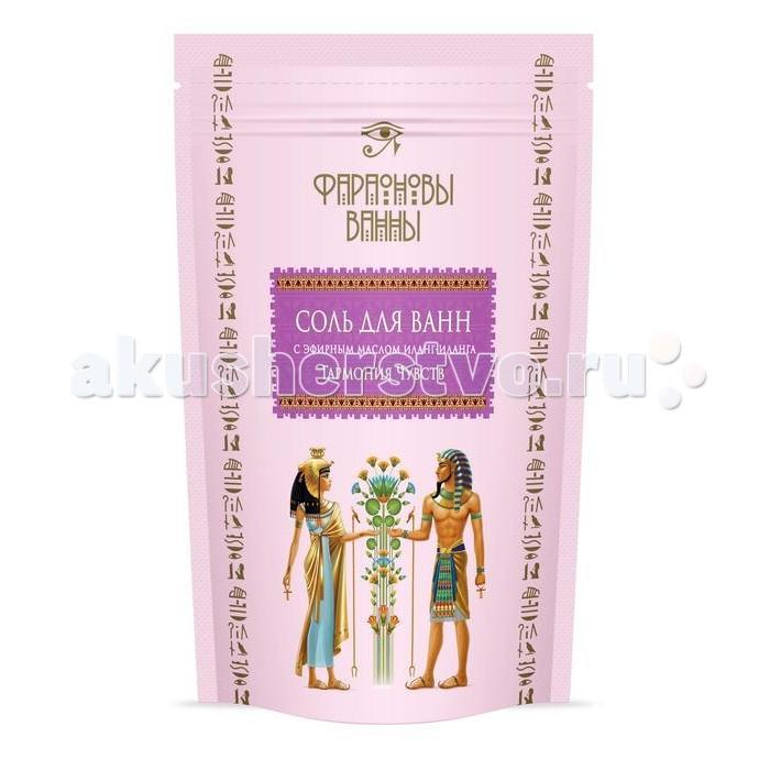 Соли и травы для купания Фараоновы ванны Соль для ванн с эфирным маслом Иланг-илан Гармония чувств 500 г