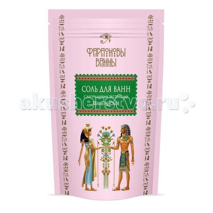 Соли и травы для купания Фараоновы ванны Соль для ванн с маслом виноградных косточек Шампанское 500 г