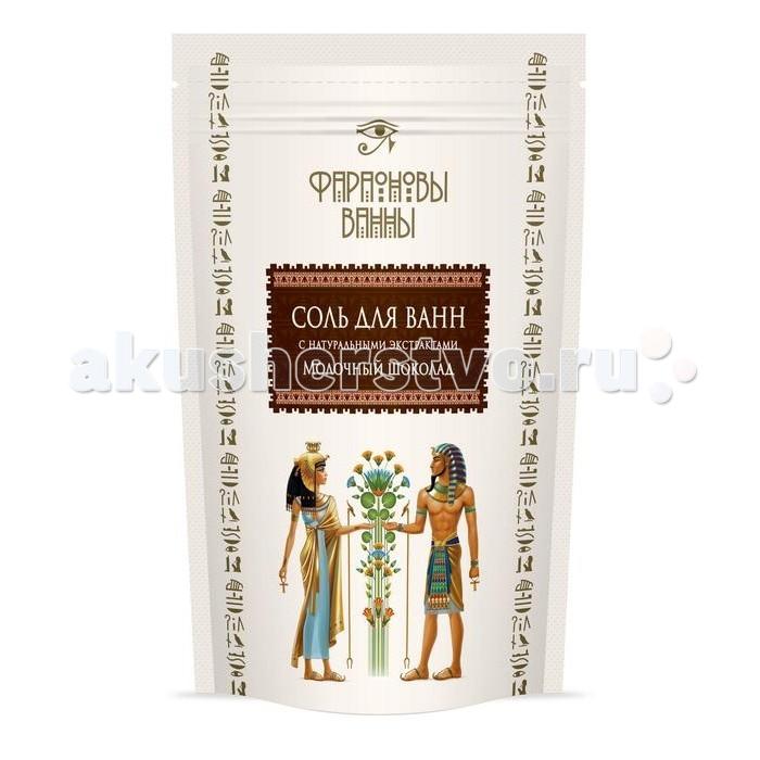 Соли и травы для купания Фараоновы ванны Соль для ванн с маслом какао Молочный шоколад 500 г соль для ванн малавит флора берёза 500 г