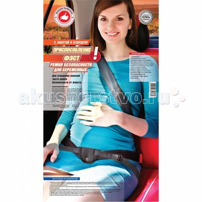 Аксессуары для автомобиля ФЭСТ Приспособление ремня безопасности для беременных фэст юбка для беременных