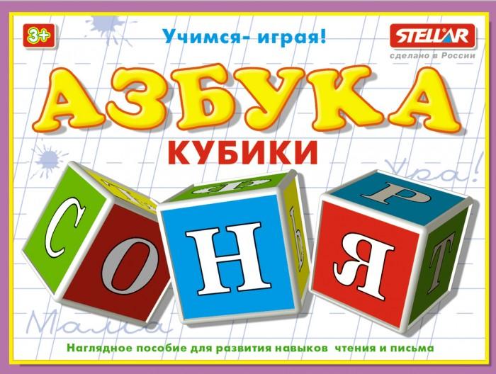 Развивающие игрушки Стеллар Кубики Азбука 12 шт. развивающие игрушки стеллар пирамида занимательная большая