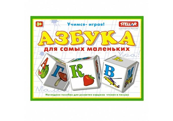 Развивающие игрушки Стеллар Кубики Азбука для маленьких 12 шт. развивающие игрушки стеллар кубики животные 4 шт