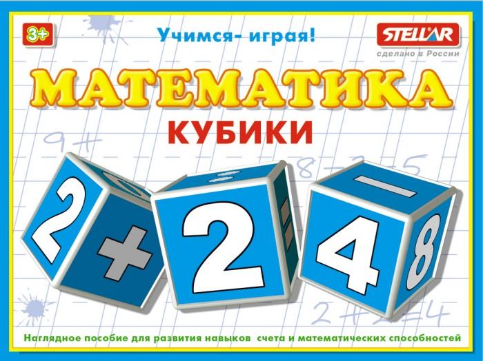 Развивающие игрушки Стеллар Кубики Математика 12 шт. развивающие игрушки стеллар кубики животные 4 шт