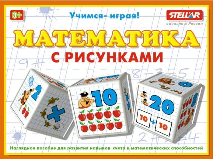 Развивающие игрушки Стеллар Кубики Математика с рисунками 12 шт. развивающие игрушки стеллар кубики животные 4 шт