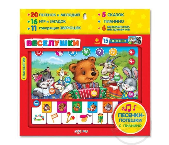 Электронные игрушки Азбукварик Планшетик Веселушки азбукварик игрушка азбукварик мишка веселушки