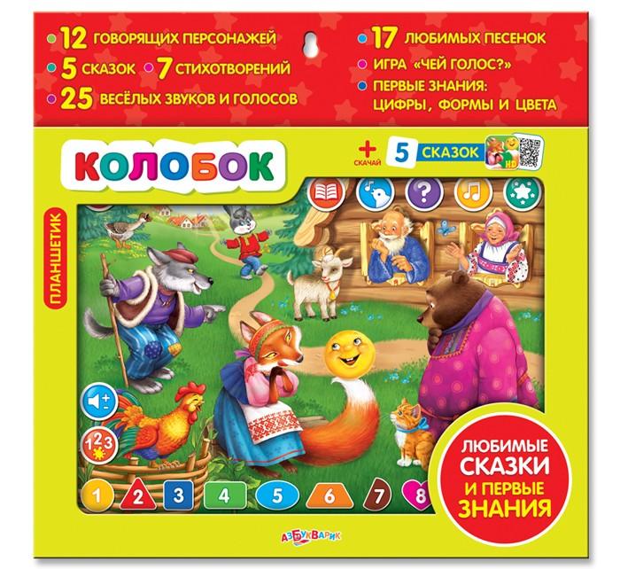 Купить Электронные игрушки, Азбукварик Планшетик Колобок
