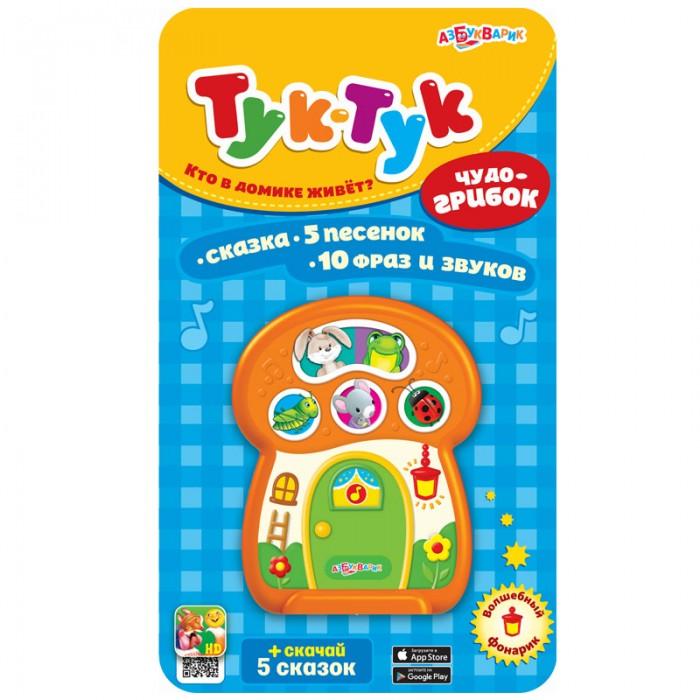 Музыкальные игрушки Азбукварик Чудо-грибок азбукварик книжка про слоненка тоби музыкальные ушки
