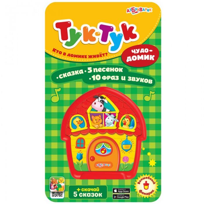 Музыкальные игрушки Азбукварик Чудо-домик