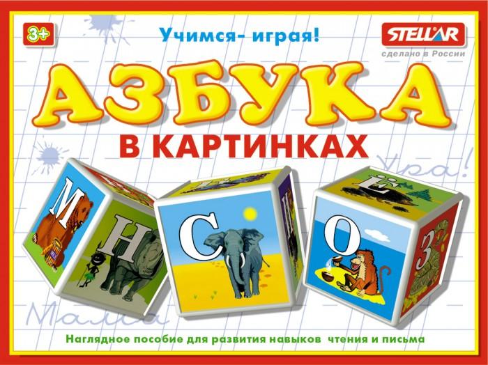 Подробнее о Стеллар Кубики Азбука в картинках 12 шт. стеллар кубики буратино 12 шт