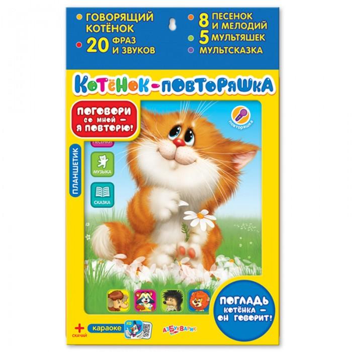 Электронные игрушки Азбукварик Планшетик Котенок-повторяшка
