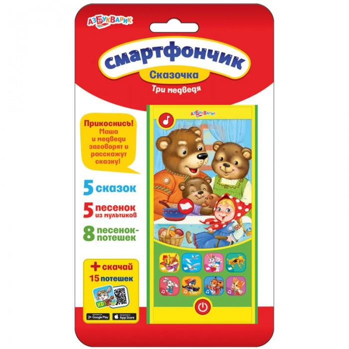 Электронные игрушки Азбукварик Смартфончик Три медведя три медведя три медведя кофточка happy animals молочная с мишкой