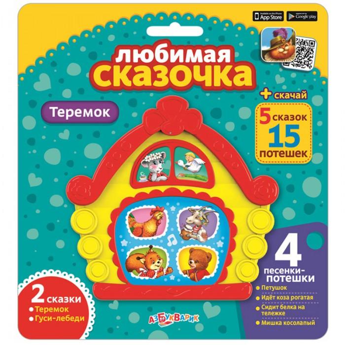 Говорящие книжки Азбукварик Любимая сказочка Теремок песенки для малышей книжка игрушка