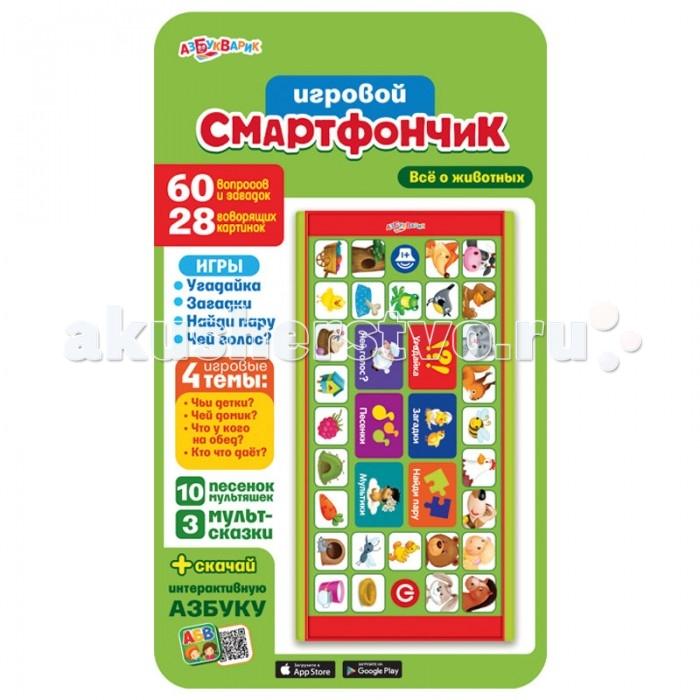 Электронные игрушки Азбукварик Смартфончик Все о животных какую лучше всего норковую шубу