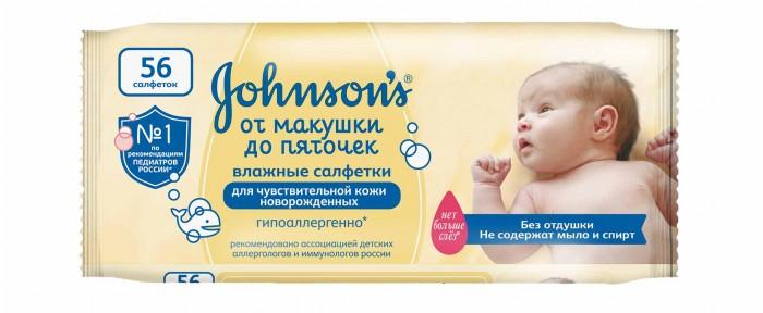 Салфетки Johnson's Baby Салфетки влажные От макушки до пяточек без отдушки 56 шт. bella влажные салфетки baby happy алое вера 56 шт
