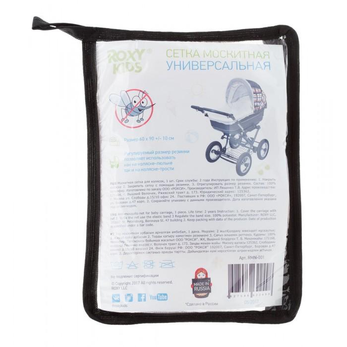 Москитные сетки ROXY на коляску универсальная москитные сетки bambola универсальная фартук