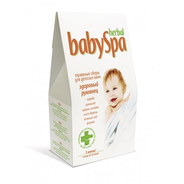 Соли и травы для купания Herbal Baby Spa Травяной сбор для детских ванн Здоровый румянец 45 гр herbal muscle