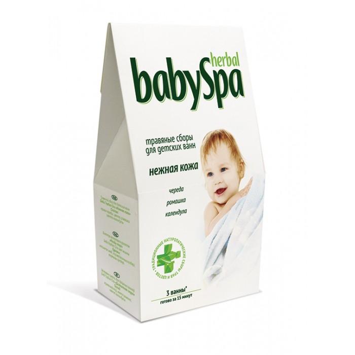 Соли и травы для купания Herbal Baby Spa Травяной сбор для детских ванн Нежная кожа 45 г herbal baby spa травяной сбор нежная кожа 45 г