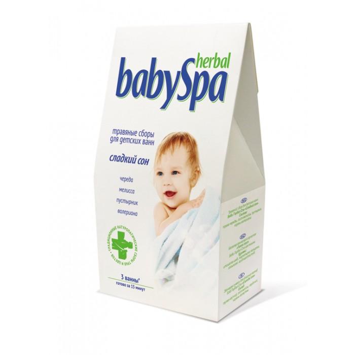 Соли и травы для купания Herbal Baby Spa Травяной сбор для детских ванн Сладкий сон 45 г herbal baby spa травяной сбор нежная кожа 45 г