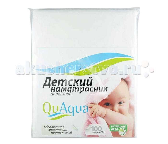 Qu Aqua Непромокаемый наматрасник натяжной Jersey (хлопок) 125х65