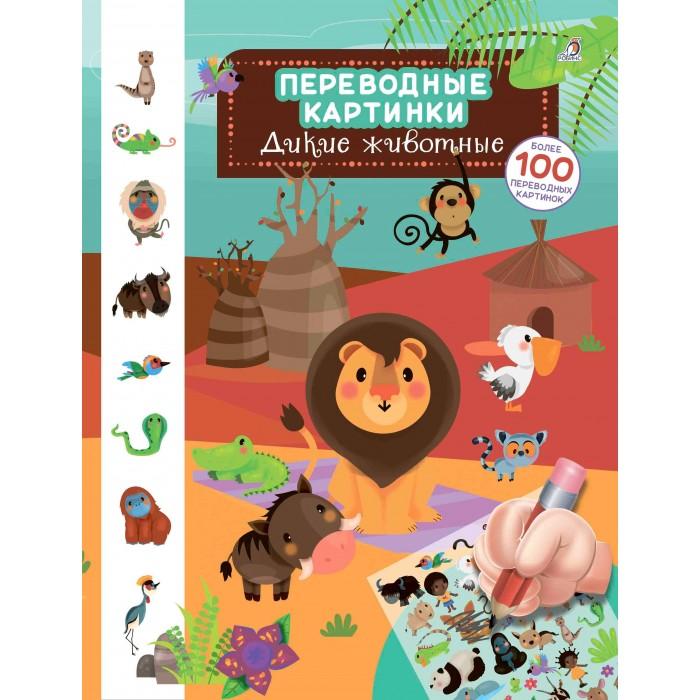 Детские наклейки Робинс Переводные картинки Дикие животные