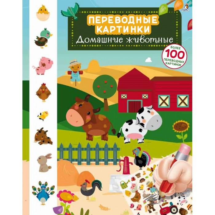 Детские наклейки Робинс Переводные картинки Домашние животные
