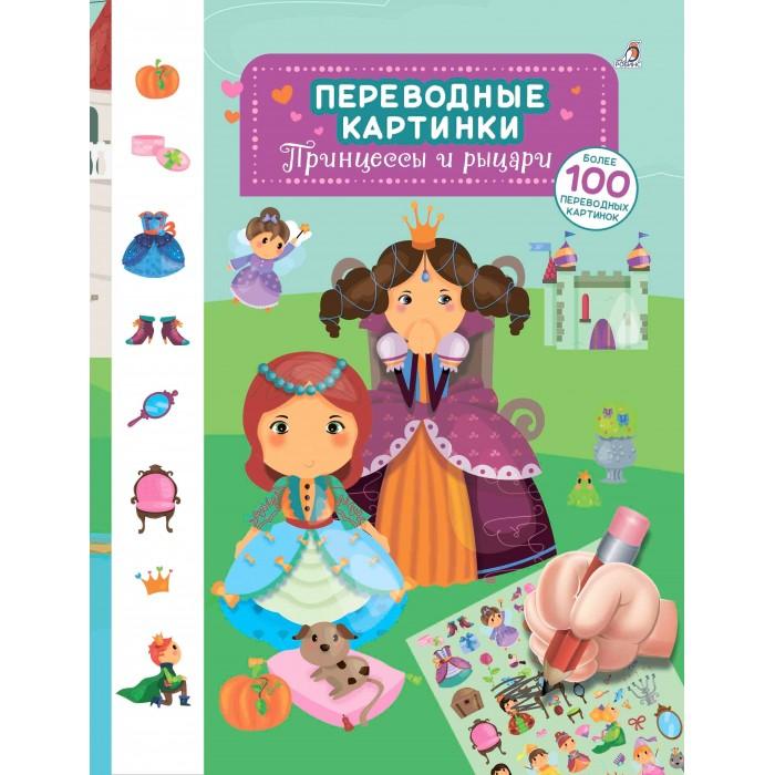 Детские наклейки Робинс Переводные картинки Принцессы и рыцари