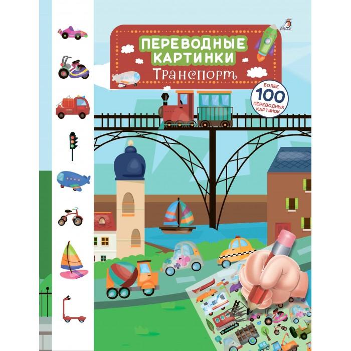 Детские наклейки Робинс Переводные картинки Транспорт