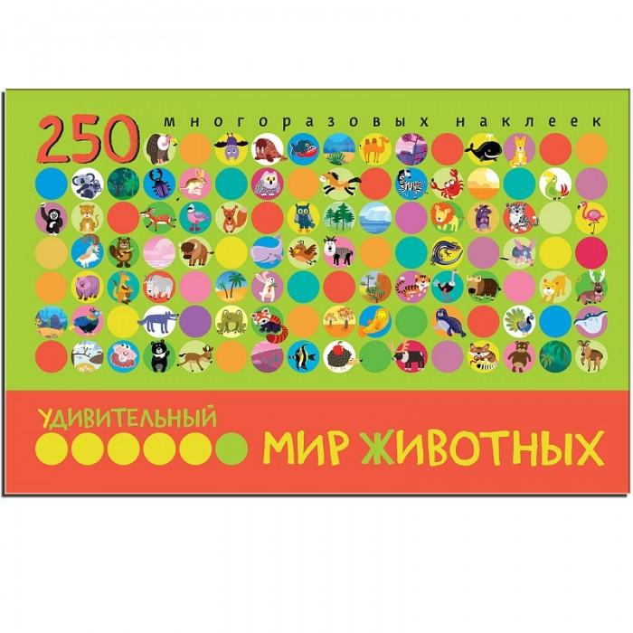 Мозаика kids Книжка Удивительный мир животных 250 наклеек
