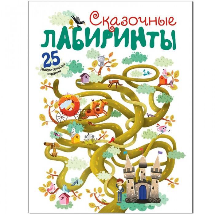 Развивающие книжки Мозаика kids Книжка Сказочные лабиринты