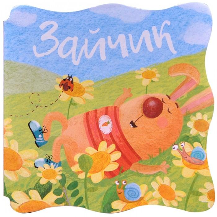 Книжки-картонки Мозаика-Синтез Книжки-малышки Зайчик книжки игрушки мозаика синтез настольный театр спящая красавица