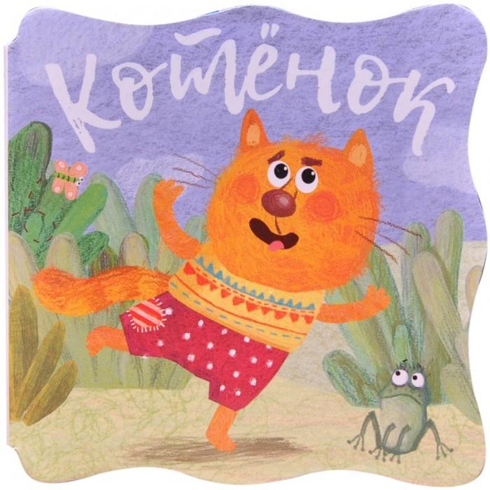 Книжки-картонки Мозаика-Синтез Книжки-малышки Котенок книжки игрушки мозаика синтез книжка забавные зверушки жираф