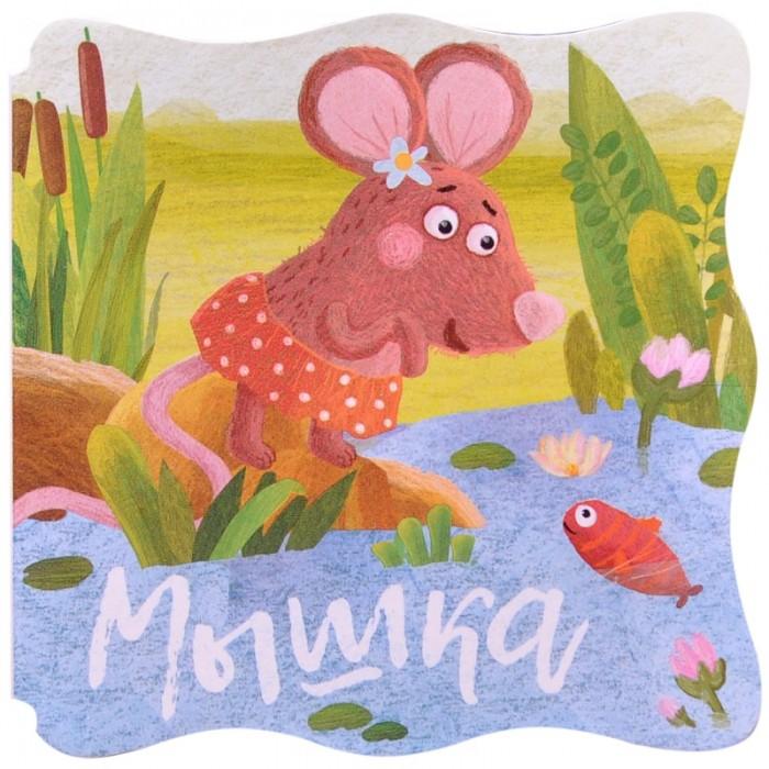 Книжки-картонки Мозаика-Синтез Книжки-малышки Мышка книжки картонки мозаика синтез книжка разноцветный зоопарк попугай