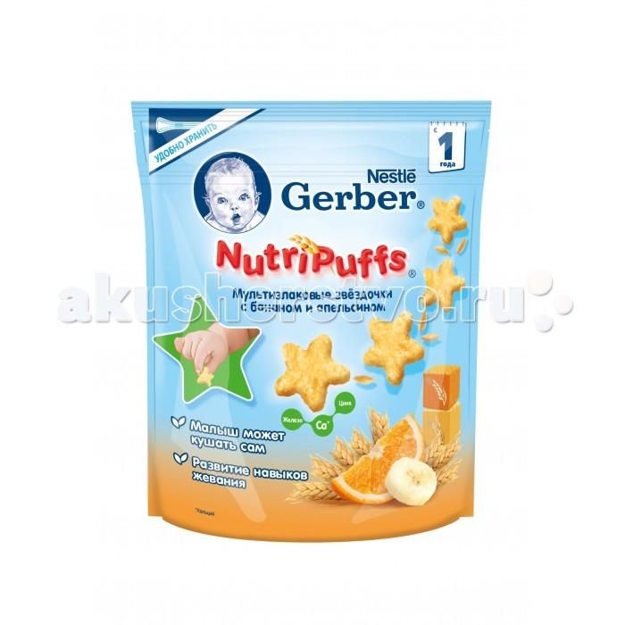 Печенье Gerber Звездочки банан и апельсин 50 г ростагроэкспорт желе апельсин 125 г
