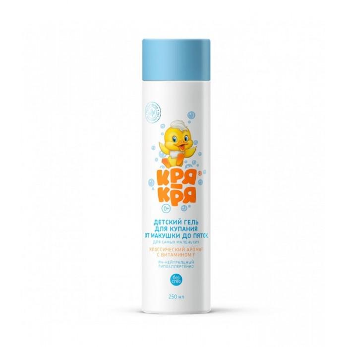 Косметика для новорожденных Кря-кря Гель детский для купания классик 250 мл 0+ недорого