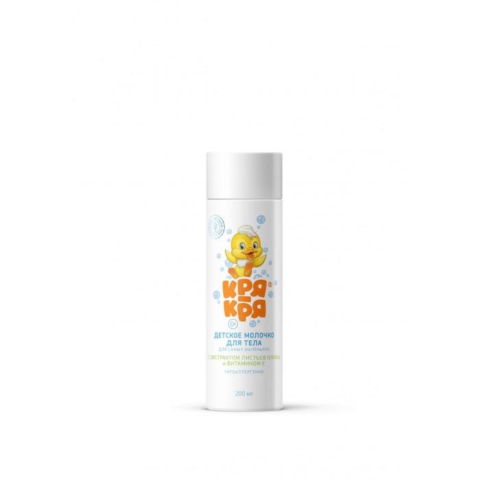 Детская косметика Кря-кря Молочко детское для самых маленьких с витамином E 200 мл недорого