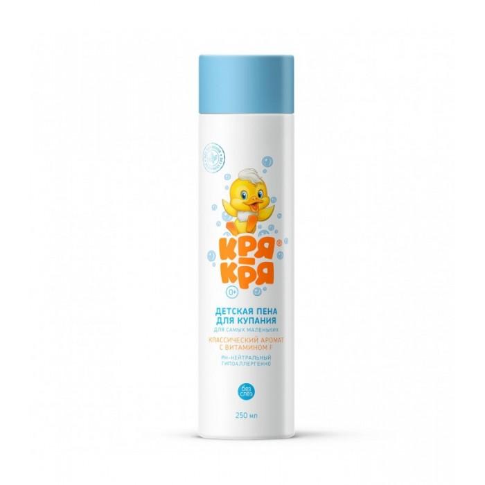 Детская косметика Кря-кря Пена детская для купания для самых маленьких классик 250 мл детская игрушка для купания new 36 00