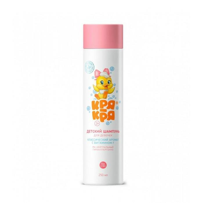 Косметика для новорожденных Кря-кря Шампунь детский для девочек с витамином F 250 мл детский шампунь 250 мл