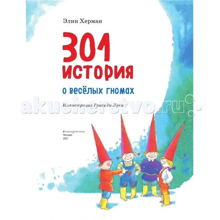 Художественные книги Эксмо Книга 301 история о веселых гномах художественные книги эксмо книга льва толстого детям