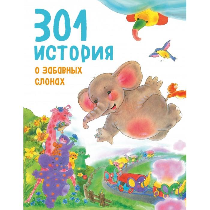 Художественные книги Эксмо Книга 301 история о забавных слонах книги эксмо тайная книга