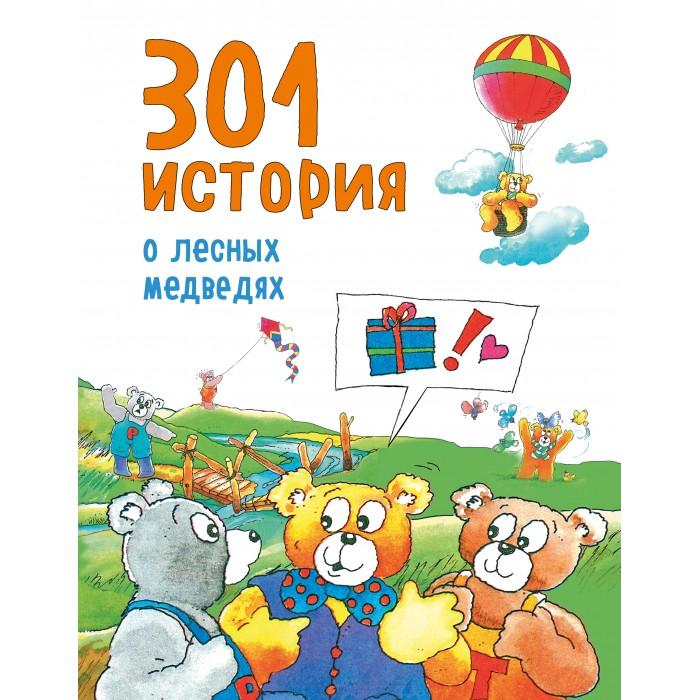 Художественные книги Эксмо Книга 301 история о лесных медведях книги эксмо тайная книга
