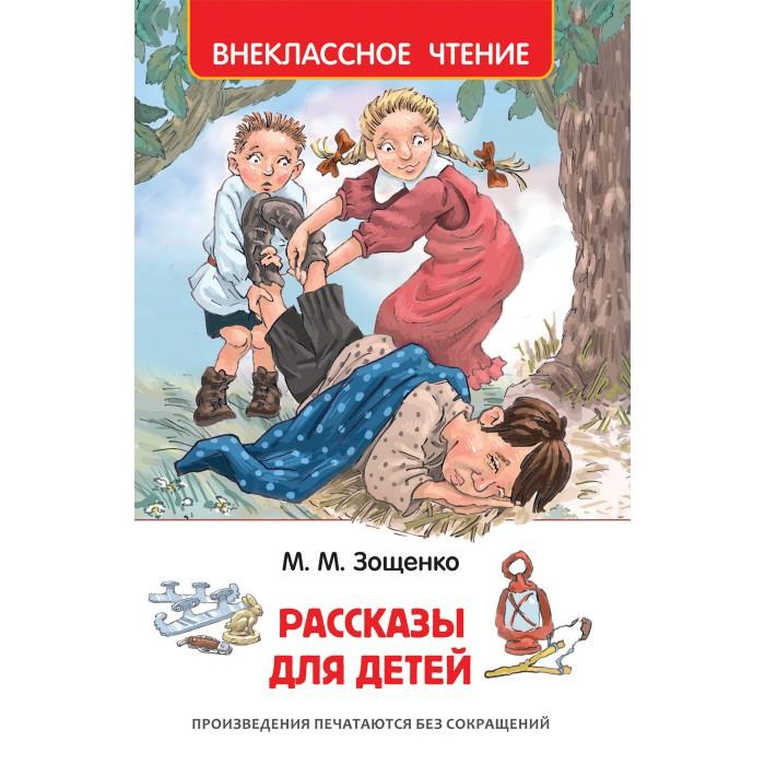 Художественные книги Росмэн М.Зощенко Рассказы для детей художественные книги росмэн м зощенко рассказы для детей