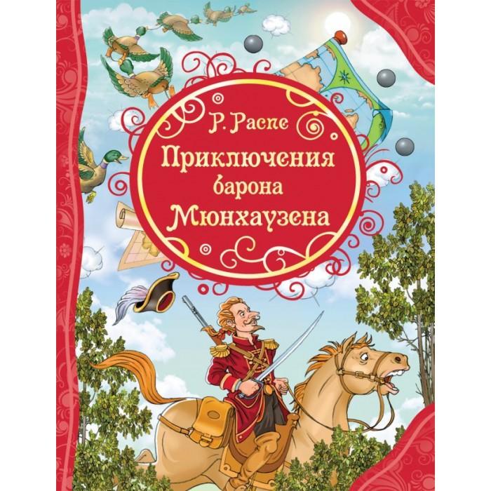 Художественные книги Росмэн Р.Распэ Приключения Барона Мюнхаузена